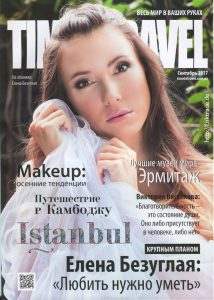 Time To Travel 09/2017 Elena Bezuglaya / Kirill Nazipov
